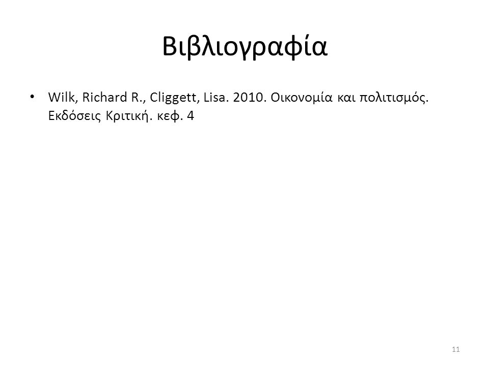 Βιβλιογραφία Wilk, Richard R., Cliggett, Lisa. 2010.