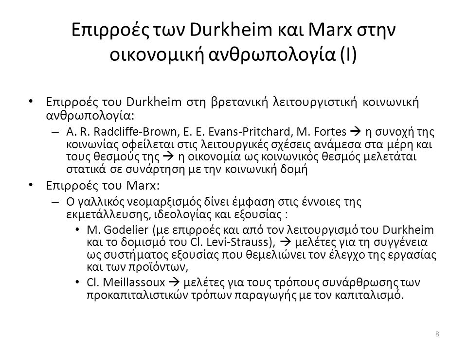 Επιρροές των Durkheim και Marx στην οικονομική ανθρωπολογία (I)