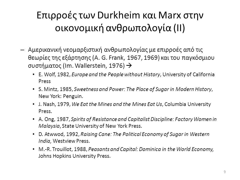 Επιρροές των Durkheim και Marx στην οικονομική ανθρωπολογία (II)