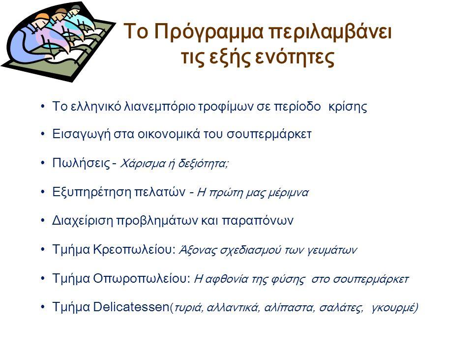 Το Πρόγραμμα περιλαμβάνει τις εξής ενότητες