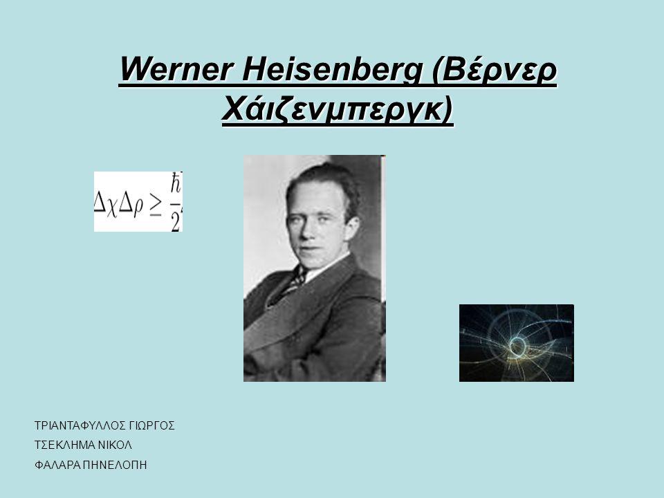 Werner Heisenberg (Βέρνερ Χάιζενμπεργκ)