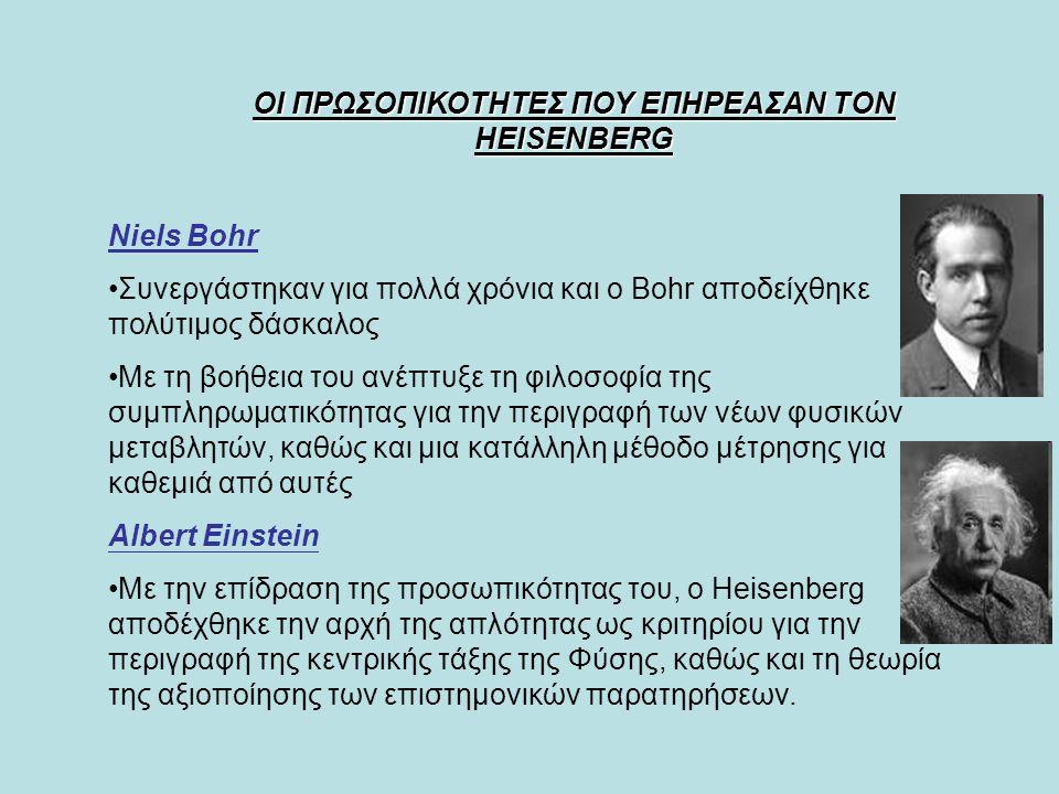 ΟΙ ΠΡΩΣΟΠΙΚΟΤΗΤΕΣ ΠΟΥ ΕΠΗΡΕΑΣΑΝ ΤΟΝ HEISENBERG