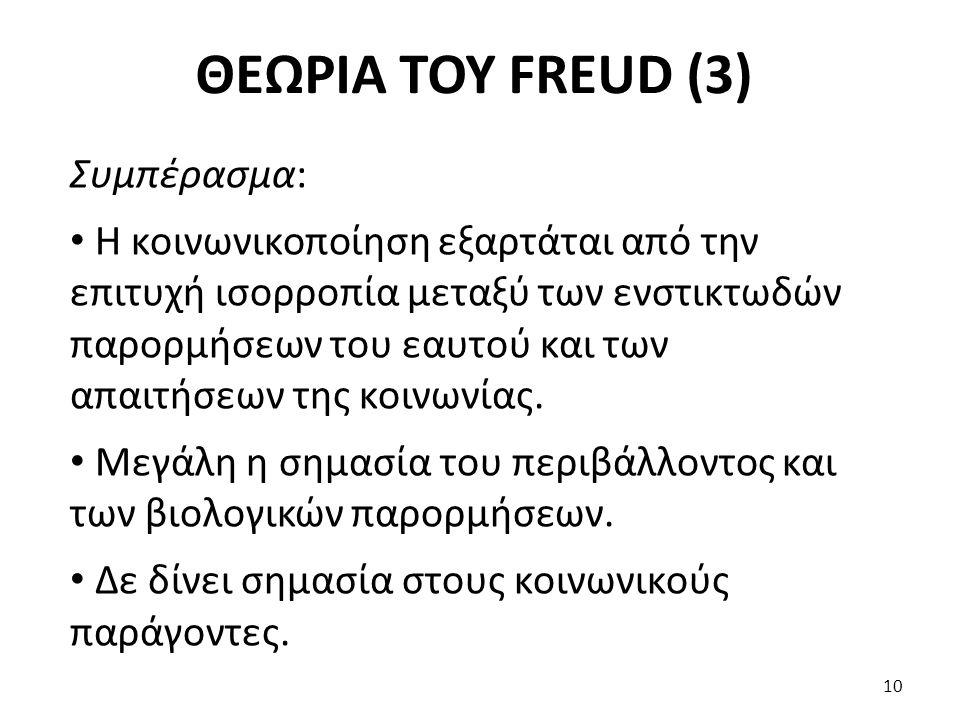 ΘΕΩΡΙΑ ΤΟΥ FREUD (3) Συμπέρασμα: