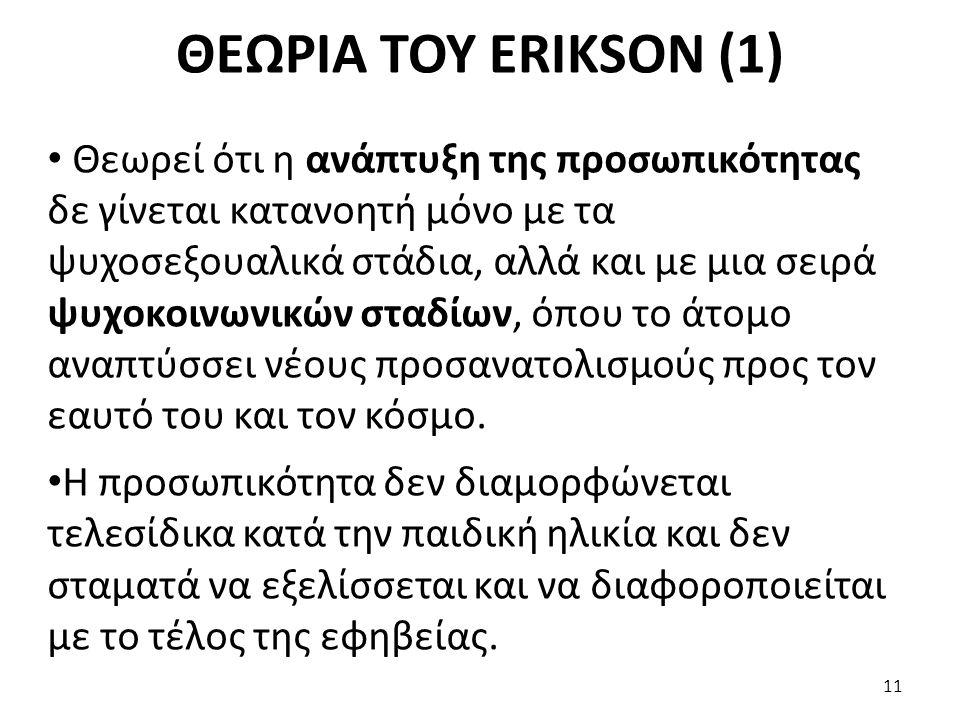 ΘΕΩΡΙΑ ΤΟΥ ERIKSON (1)