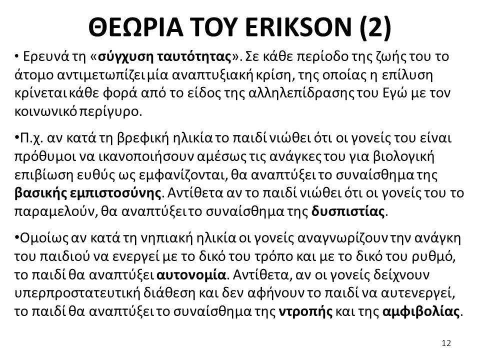 ΘΕΩΡΙΑ ΤΟΥ ERIKSON (2)