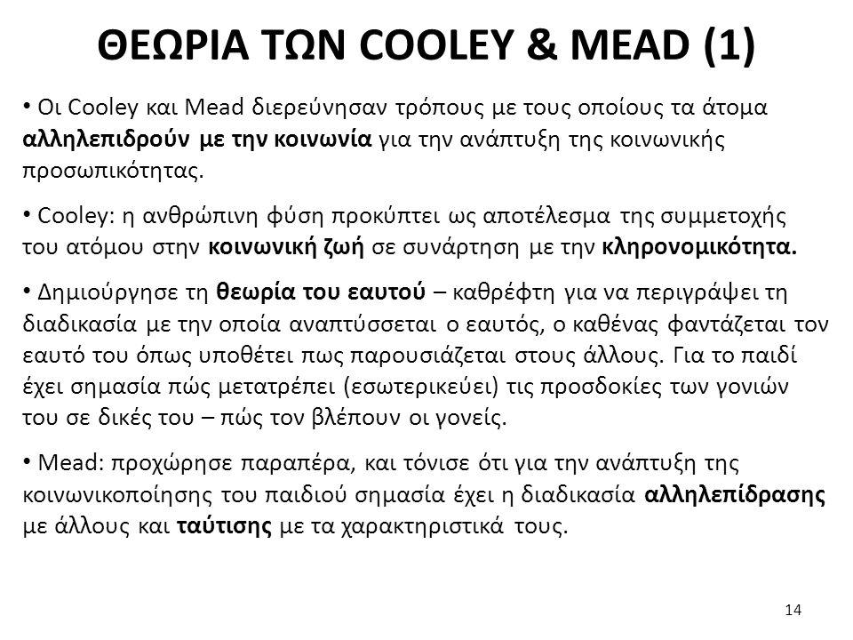 ΘΕΩΡΙΑ ΤΩΝ COOLEY & MEAD (1)