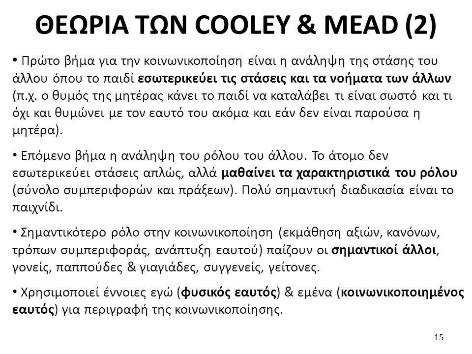 ΘΕΩΡΙΑ ΤΩΝ COOLEY & MEAD (2)