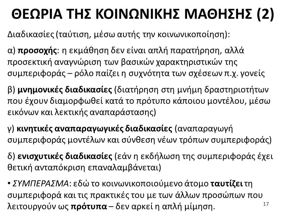 ΘΕΩΡΙΑ ΤΗΣ ΚΟΙΝΩΝΙΚΗΣ ΜΑΘΗΣΗΣ (2)