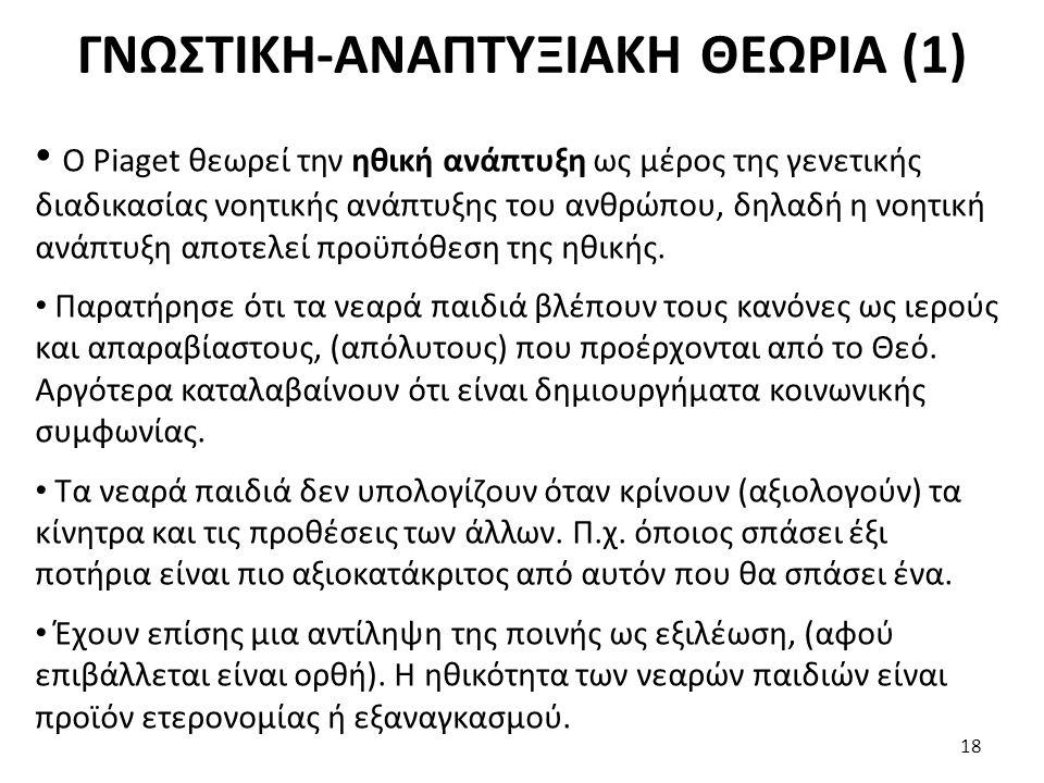 ΓΝΩΣΤΙΚΗ-ΑΝΑΠΤΥΞΙΑΚΗ ΘΕΩΡΙΑ (1)