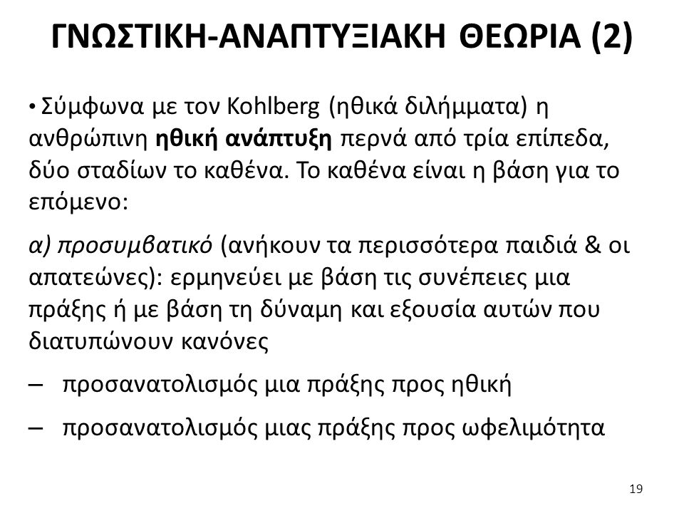 ΓΝΩΣΤΙΚΗ-ΑΝΑΠΤΥΞΙΑΚΗ ΘΕΩΡΙΑ (2)