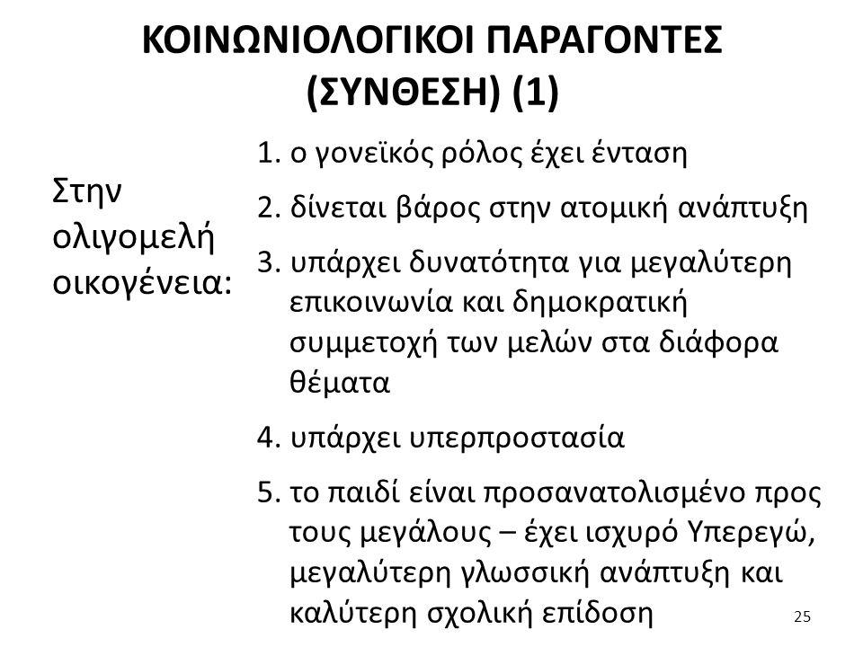 ΚΟΙΝΩΝΙΟΛΟΓΙΚΟΙ ΠΑΡΑΓΟΝΤΕΣ (ΣΥΝΘΕΣΗ) (1)