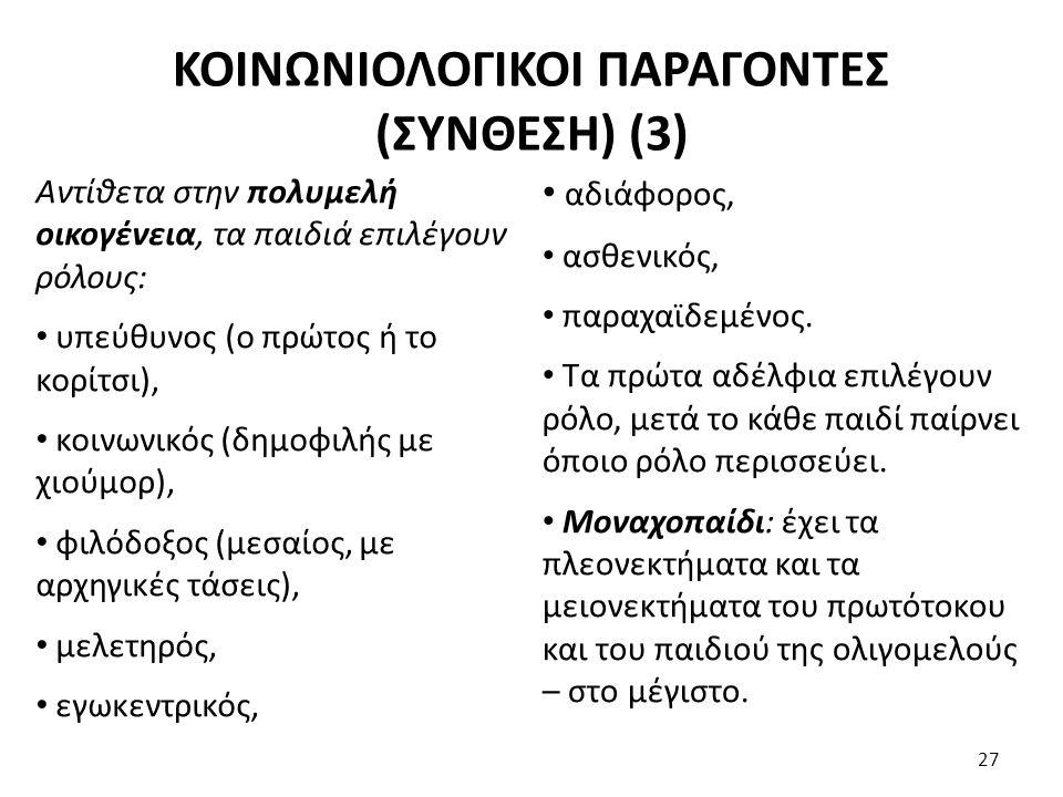 ΚΟΙΝΩΝΙΟΛΟΓΙΚΟΙ ΠΑΡΑΓΟΝΤΕΣ (ΣΥΝΘΕΣΗ) (3)
