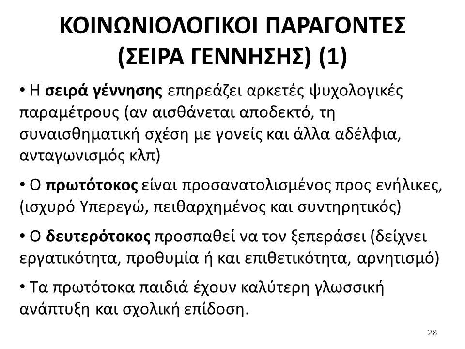 ΚΟΙΝΩΝΙΟΛΟΓΙΚΟΙ ΠΑΡΑΓΟΝΤΕΣ (ΣΕΙΡΑ ΓΕΝΝΗΣΗΣ) (1)