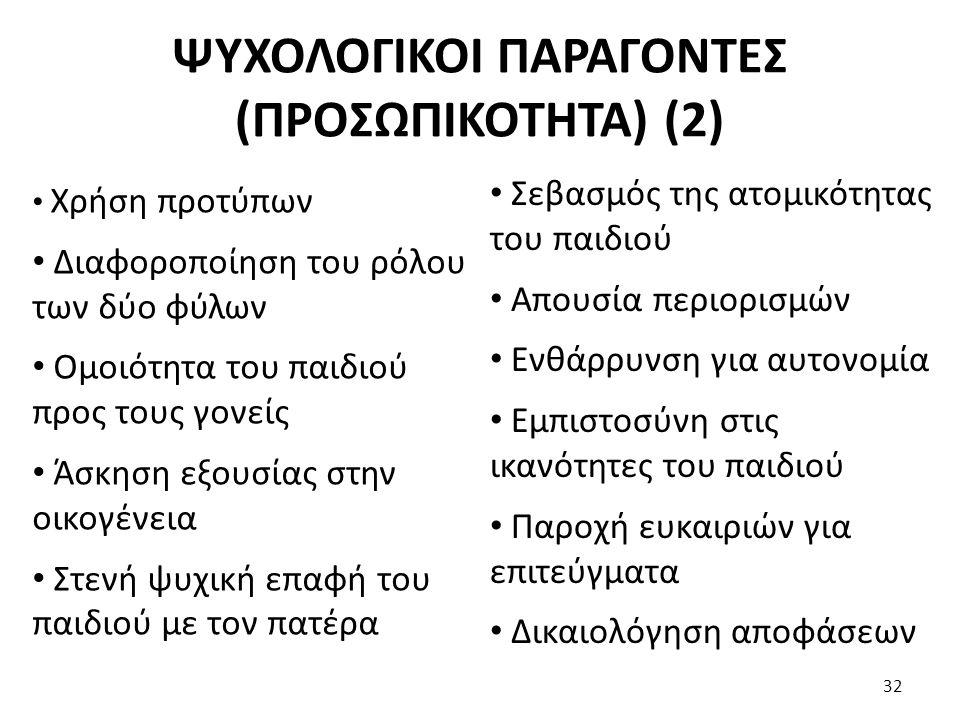 ΨΥΧΟΛΟΓΙΚΟΙ ΠΑΡΑΓΟΝΤΕΣ (ΠΡΟΣΩΠΙΚΟΤΗΤΑ) (2)