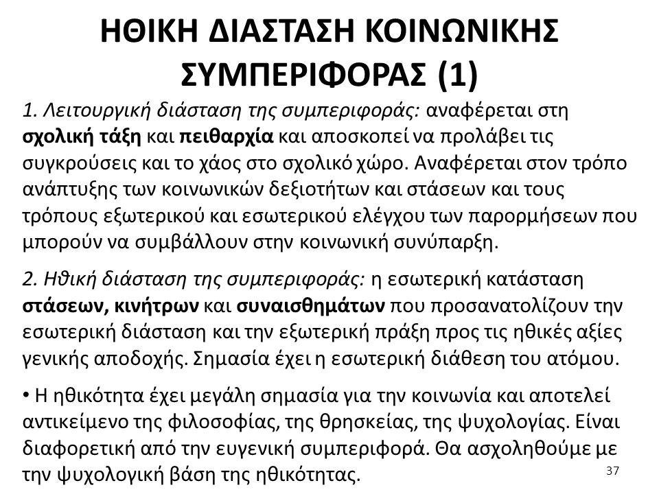 ΗΘΙΚΗ ΔΙΑΣΤΑΣΗ ΚΟΙΝΩΝΙΚΗΣ ΣΥΜΠΕΡΙΦΟΡΑΣ (1)