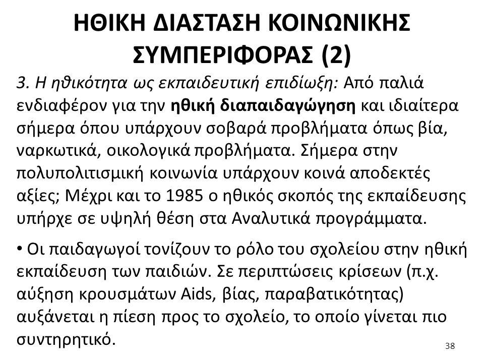 ΗΘΙΚΗ ΔΙΑΣΤΑΣΗ ΚΟΙΝΩΝΙΚΗΣ ΣΥΜΠΕΡΙΦΟΡΑΣ (2)