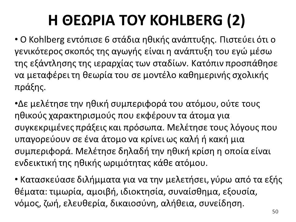 Η ΘΕΩΡΙΑ ΤΟΥ KOHLBERG (2)