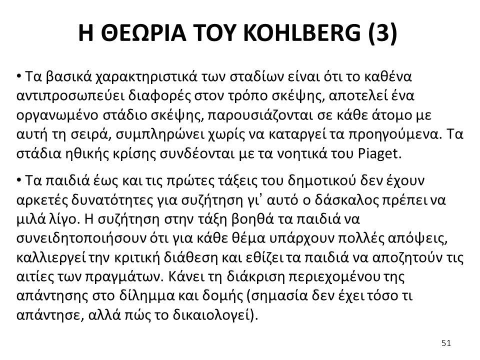 Η ΘΕΩΡΙΑ ΤΟΥ KOHLBERG (3)