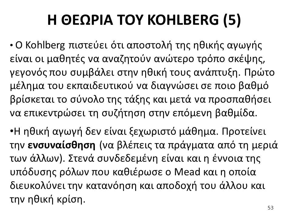Η ΘΕΩΡΙΑ ΤΟΥ KOHLBERG (5)