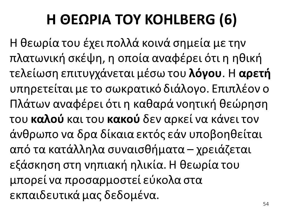 Η ΘΕΩΡΙΑ ΤΟΥ KOHLBERG (6)