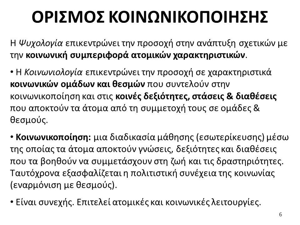 ΟΡΙΣΜΟΣ ΚΟΙΝΩΝΙΚΟΠΟΙΗΣΗΣ