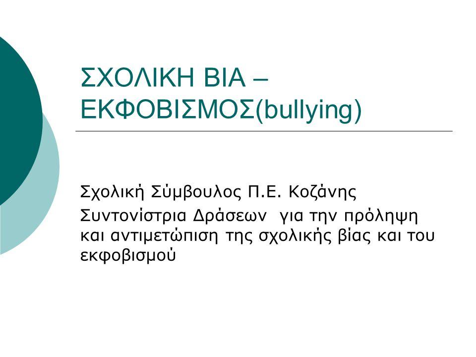 ΣΧΟΛΙΚΗ ΒΙΑ – ΕΚΦΟΒΙΣΜΟΣ(bullying)