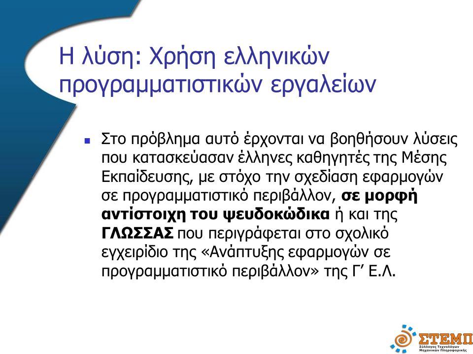 Η λύση: Χρήση ελληνικών προγραμματιστικών εργαλείων