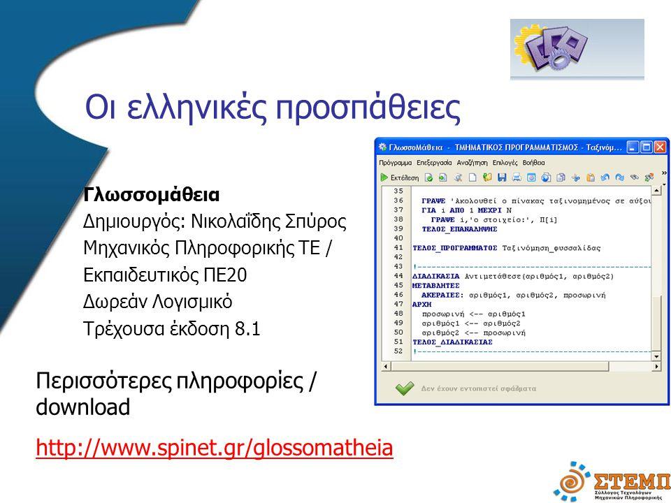Οι ελληνικές προσπάθειες