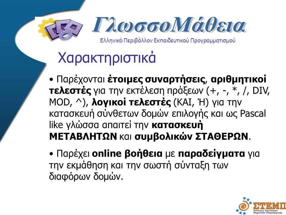 Ελληνικό Περιβάλλον Εκπαιδευτικού Προγραμματισμού