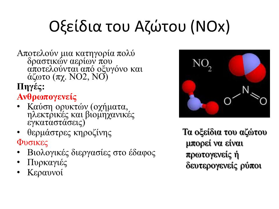 Οξείδια του Αζώτου (ΝΟx)