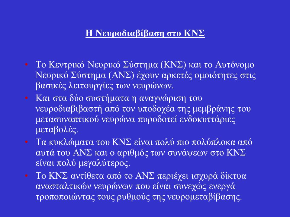 Η Νευροδιαβίβαση στο ΚΝΣ