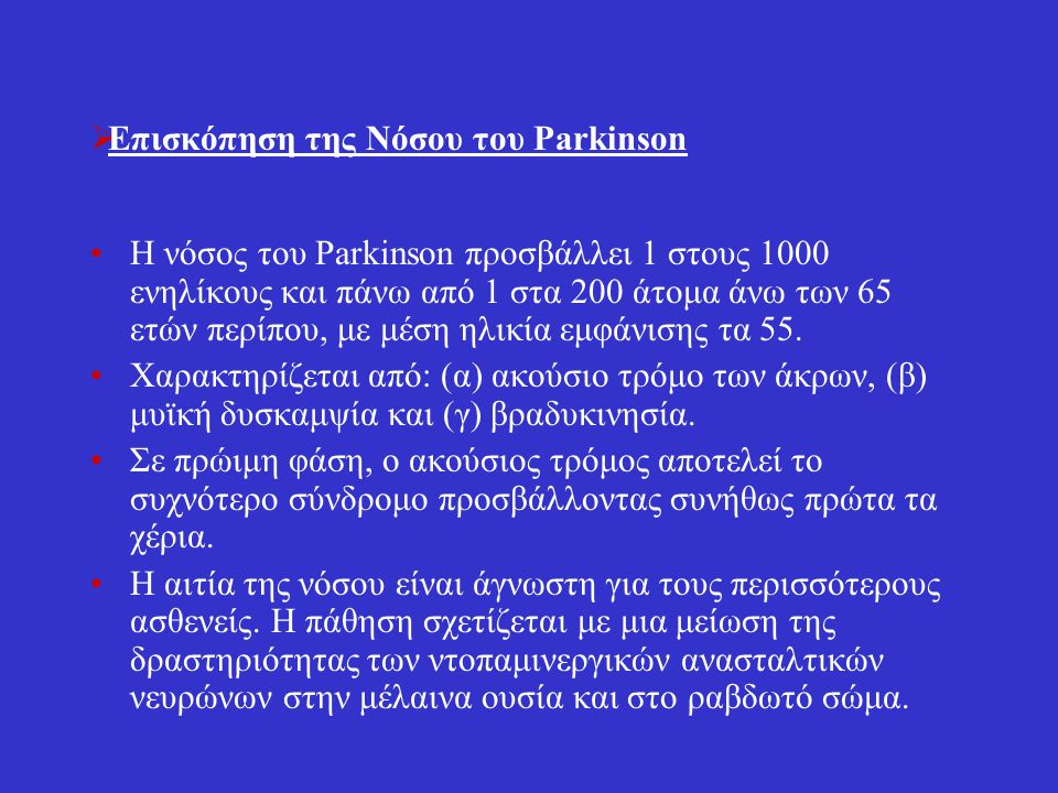 Επισκόπηση της Νόσου του Parkinson