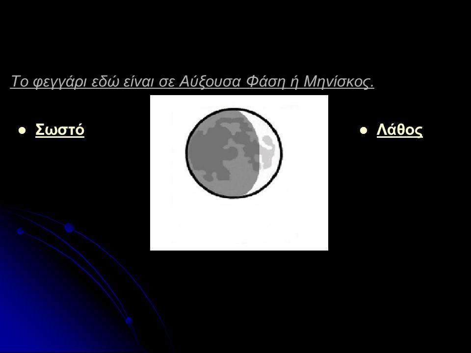 Το φεγγάρι εδώ είναι σε Αύξουσα Φάση ή Μηνίσκος.