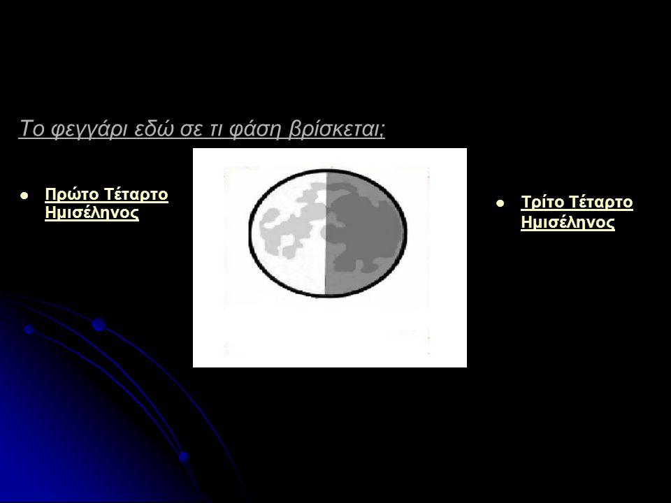 Το φεγγάρι εδώ σε τι φάση βρίσκεται;