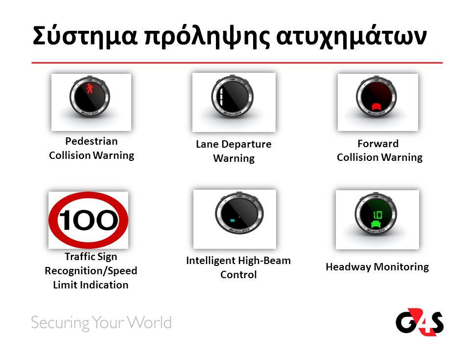 Σύστημα πρόληψης ατυχημάτων