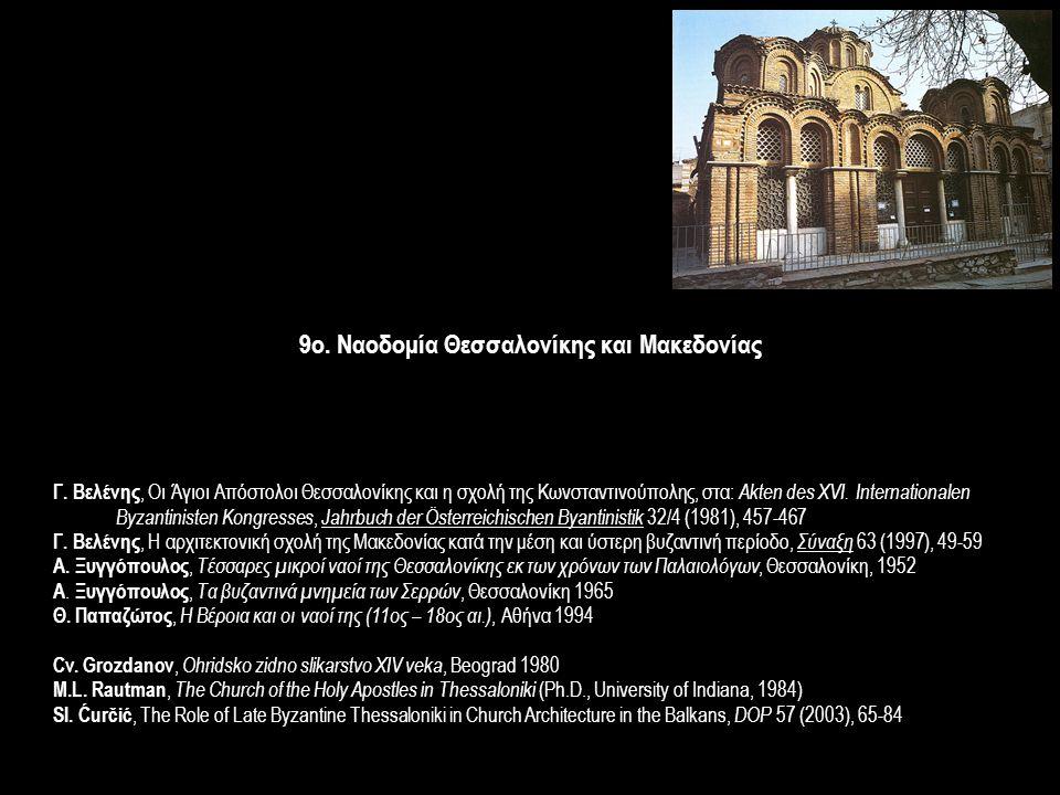 9ο. Ναοδομία Θεσσαλονίκης και Μακεδονίας