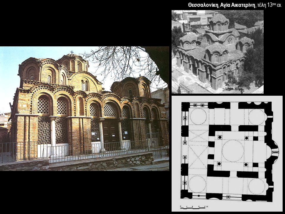 Θεσσαλονίκη, Αγία Αικατερίνη, τέλη 13ου αι.