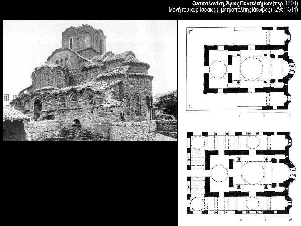 Θεσσαλονίκη, Άγιος Παντελεήμων (περ. 1300)