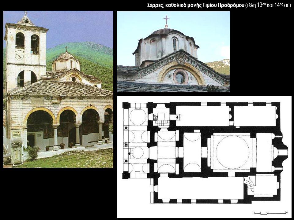 Σέρρες, καθολικό μονής Τιμίου Προδρόμου (τέλη 13ου και 14ος αι.)