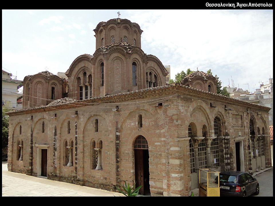 Θεσσαλονίκη, Άγιοι Απόστολοι