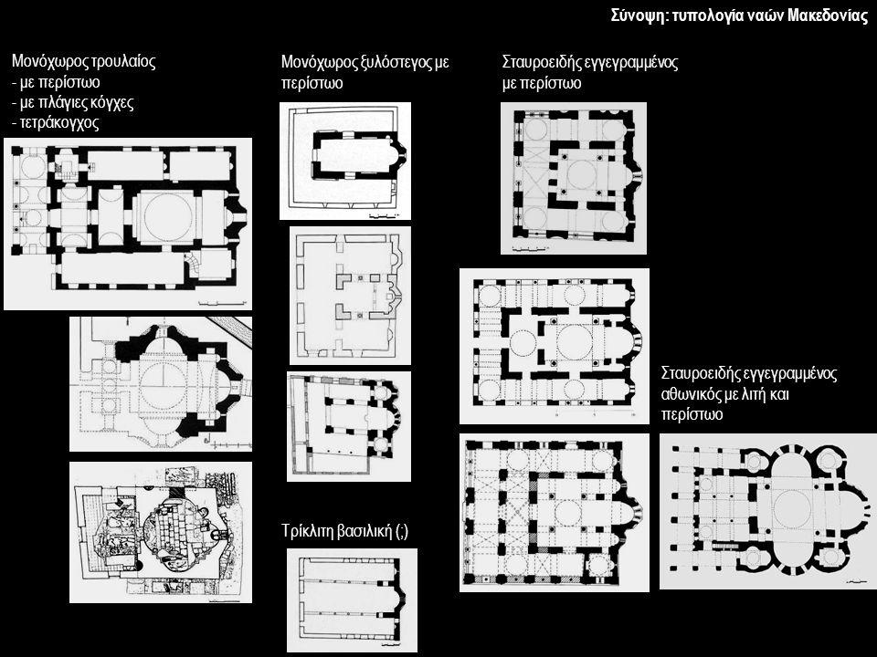 Σύνοψη: τυπολογία ναών Μακεδονίας