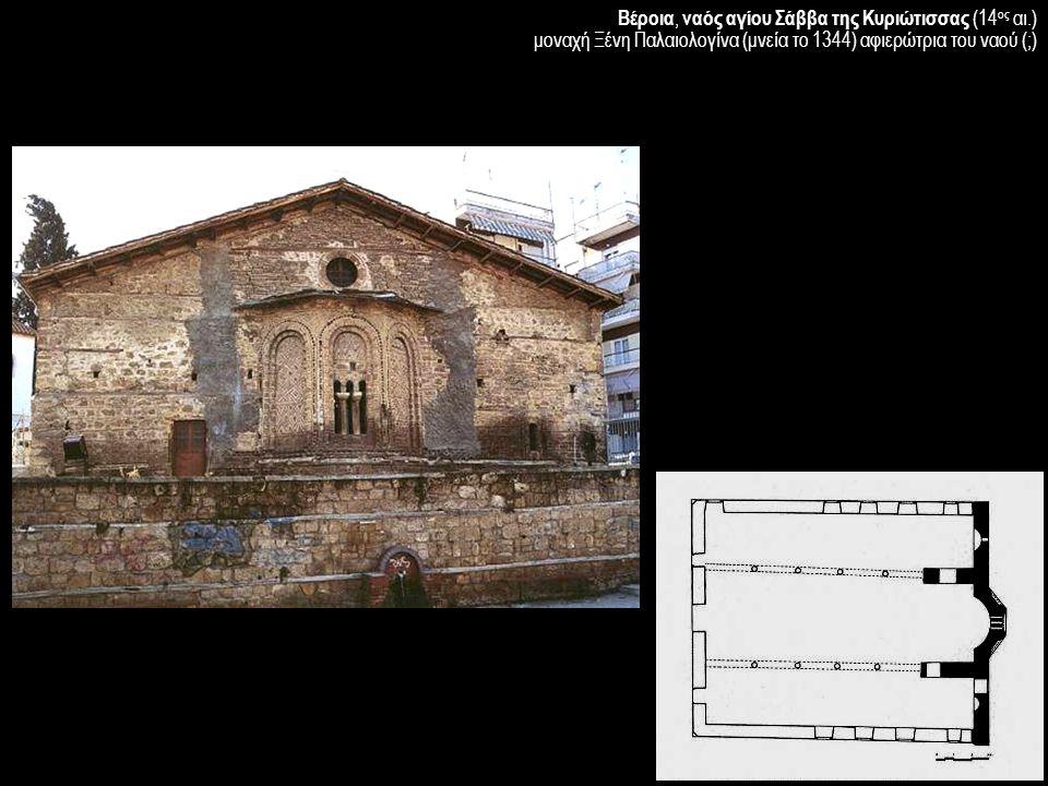 Βέροια, ναός αγίου Σάββα της Κυριώτισσας (14ος αι.)