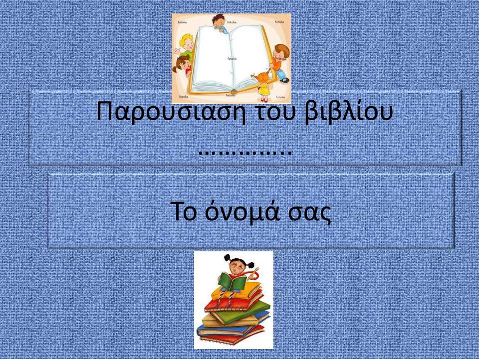 Παρουσίαση του βιβλίου …………..