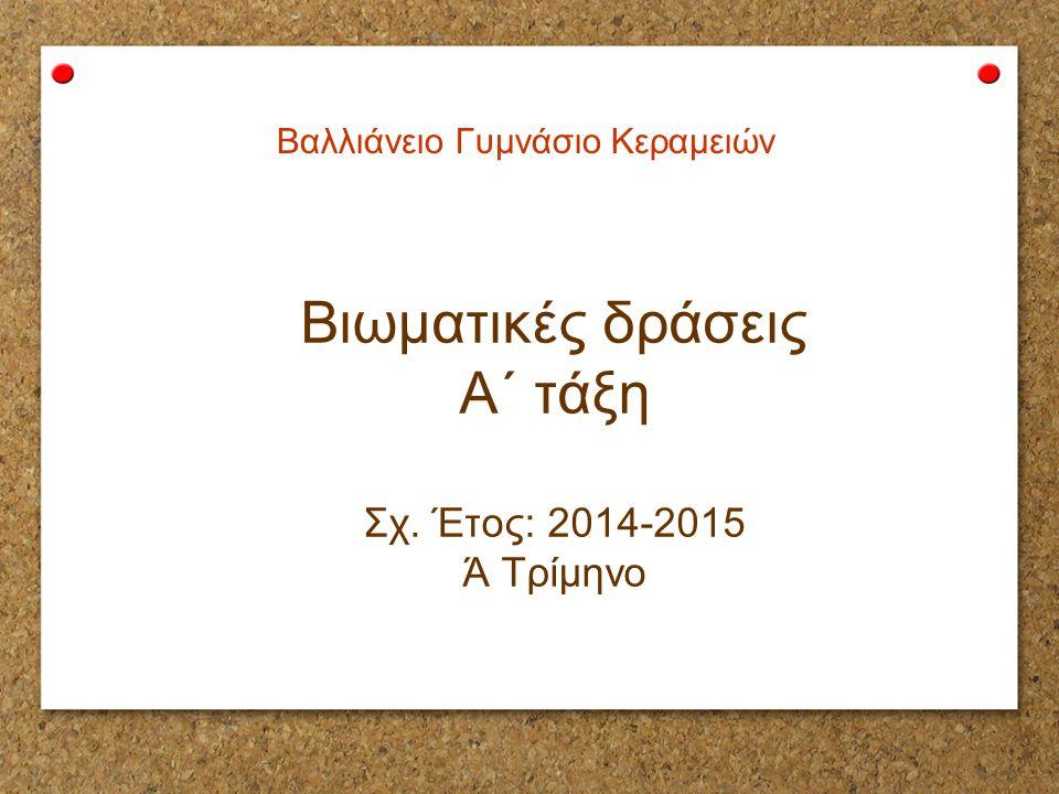 Βιωματικές δράσεις Α΄ τάξη Σχ. Έτος: 2014-2015 Ά Τρίμηνο