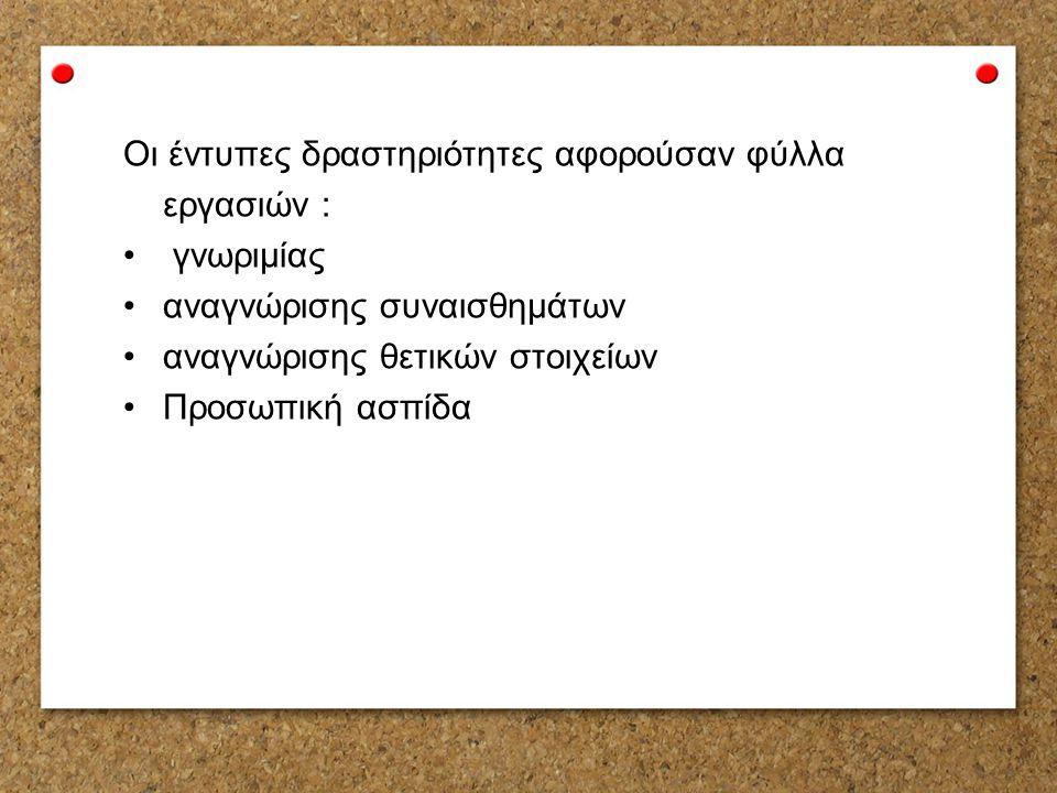 Οι έντυπες δραστηριότητες αφορούσαν φύλλα εργασιών :