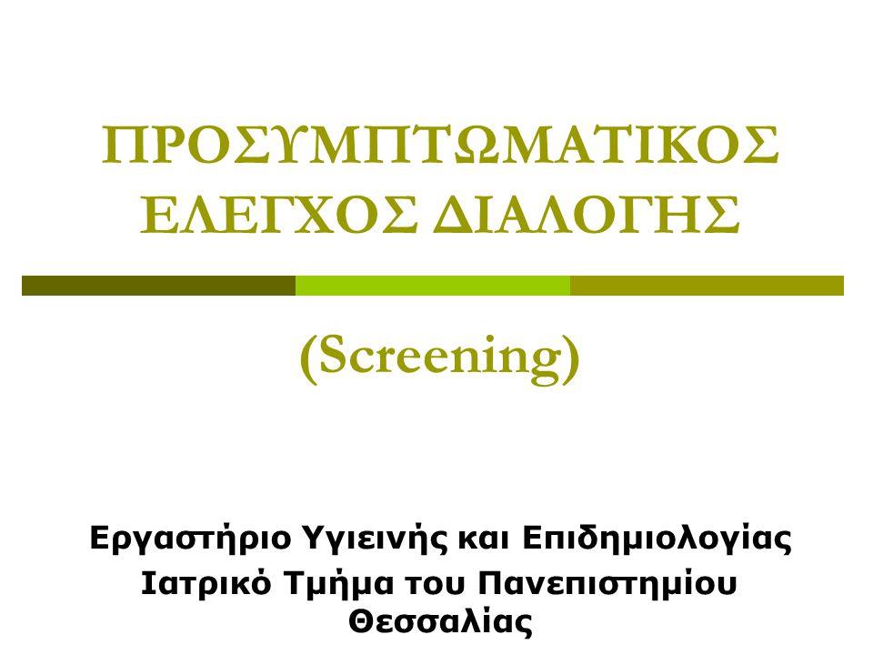 ΠΡΟΣΥΜΠΤΩΜΑΤΙΚΟΣ ΕΛΕΓΧΟΣ ΔΙΑΛΟΓΗΣ (Screening)