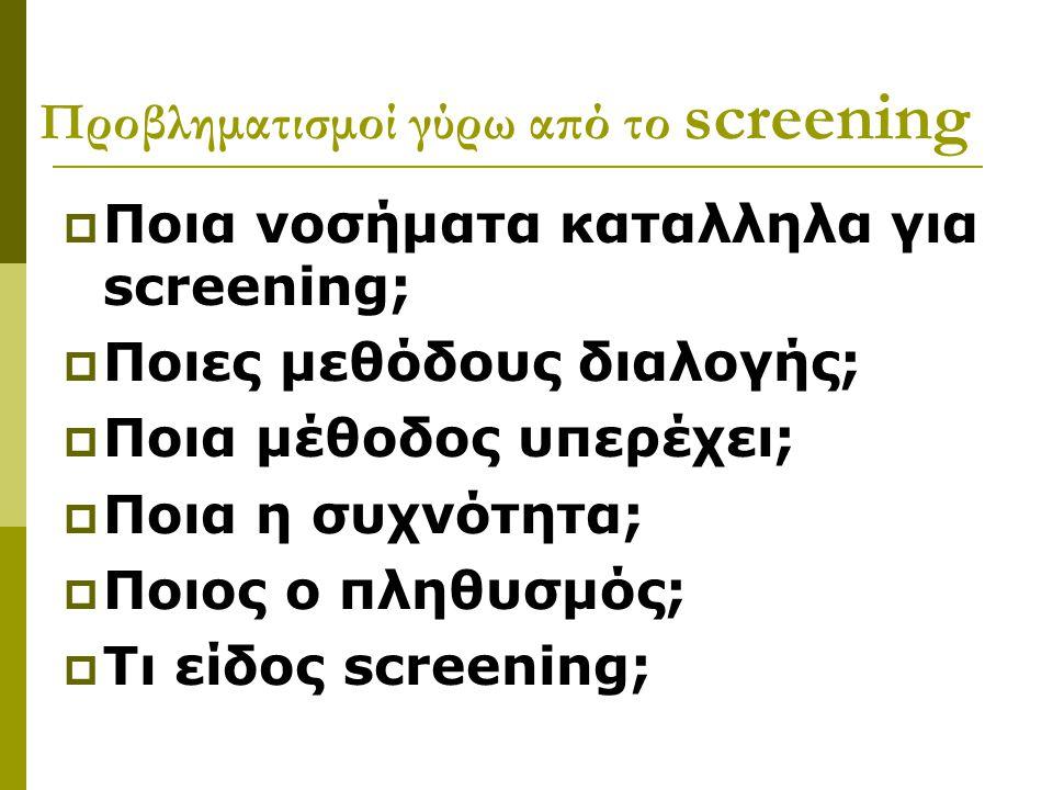 Προβληματισμοί γύρω από το screening