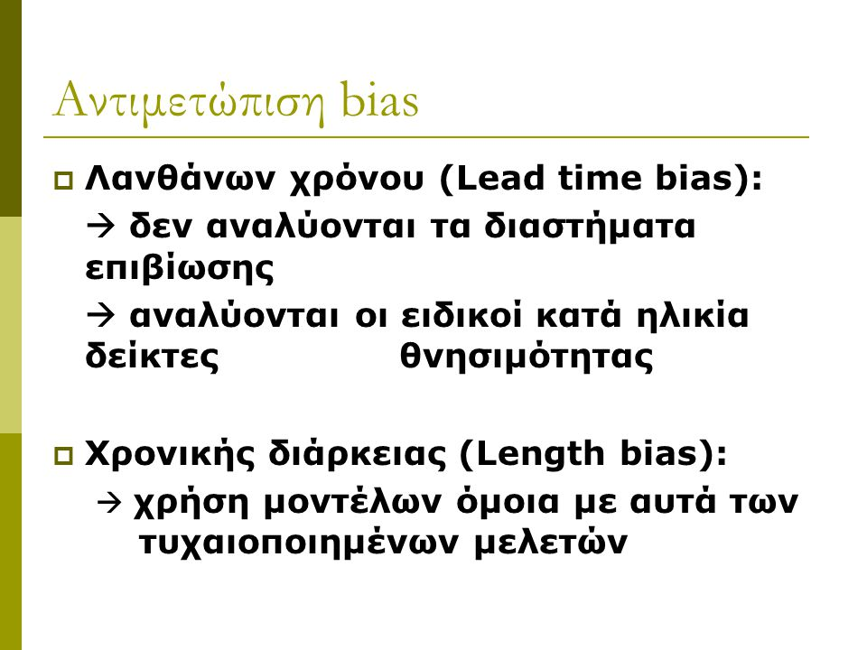 Αντιμετώπιση bias Λανθάνων χρόνου (Lead time bias):