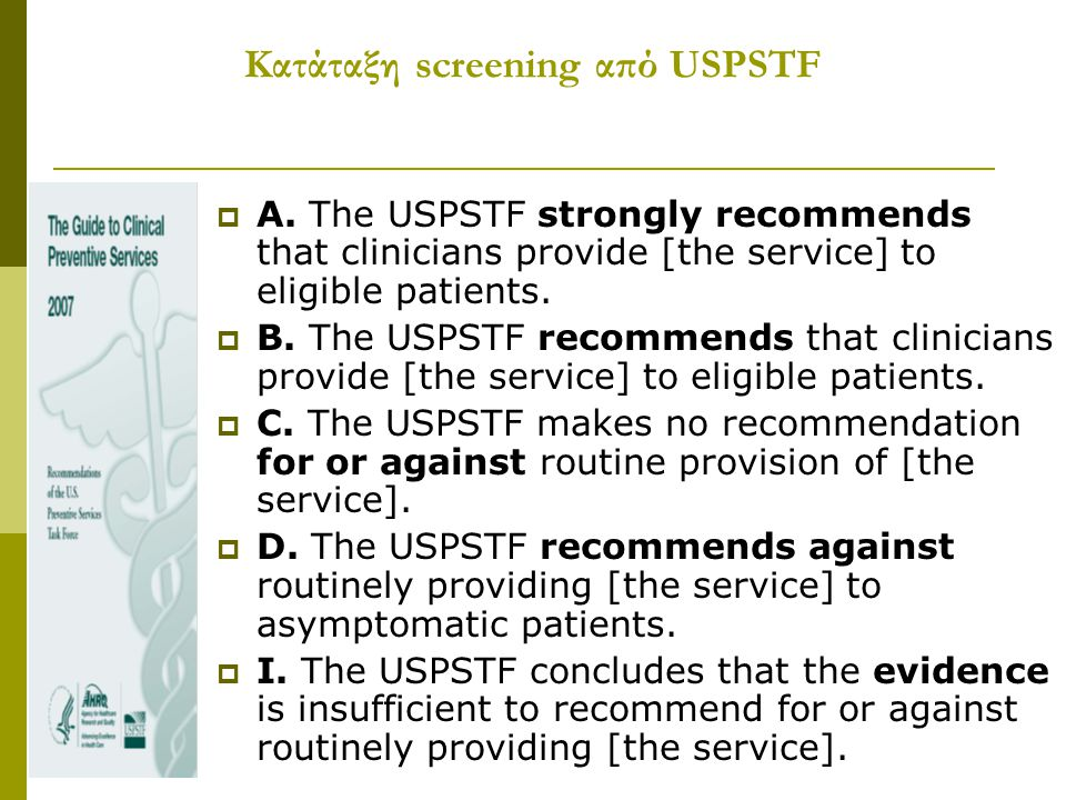 Κατάταξη screening από USPSTF