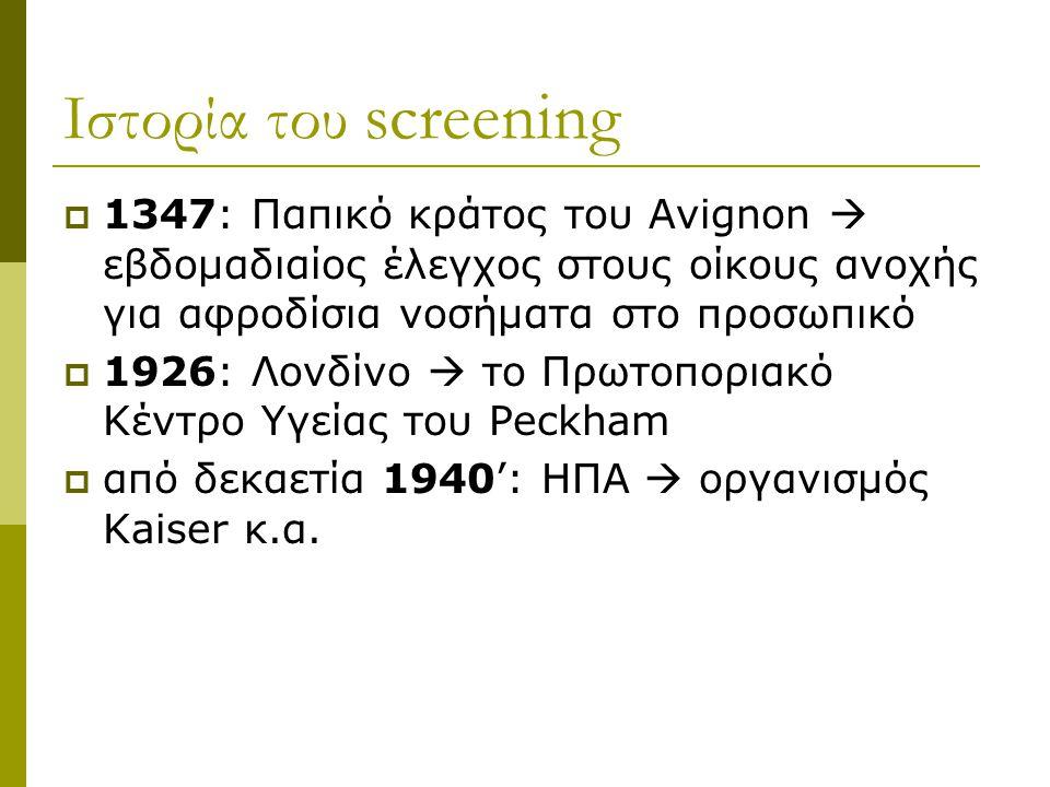 Ιστορία του screening 1347: Παπικό κράτος του Avignon  εβδομαδιαίος έλεγχος στους οίκους ανοχής για αφροδίσια νοσήματα στο προσωπικό.